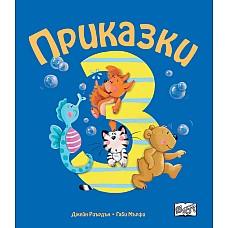 ПРИКАЗКИ ЗА ДЕЦА НАД 3 ГОДИНИ - Книги