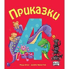ПРИКАЗКИ ЗА ДЕЦА НАД 4 ГОДИНИ - Книги