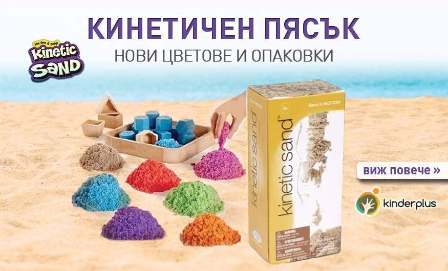 Кинетичен пясък