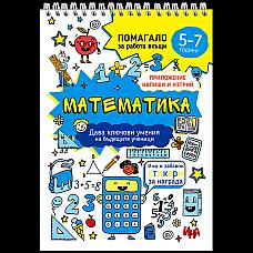 Математика- помагало за работа вкъщи